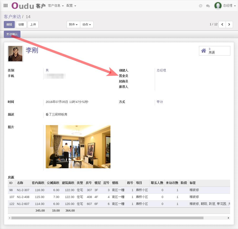 地产客户来访信息记录
